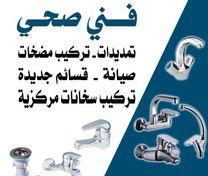 فني صحي ابو علي2