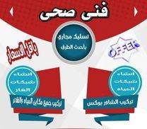 فني صحي ابو محمد0