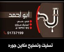 فني صحي ابو احمد0