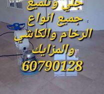 ابو علي للتنظيف الشامل+جلي وتلميع رخام0