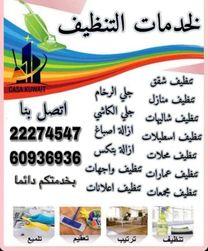 شركة ماسة الكويت لخدمات التنظيف0
