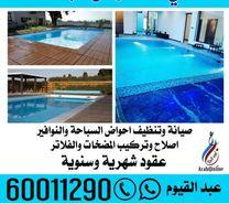عبد القيوم لتصليح وتنظيف احواض السباحة0