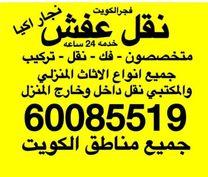 فجر الكويت للنقل العفش0