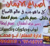 Abo Mohamed For Dye1