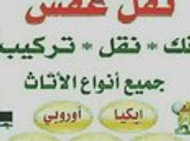 خدمة نقل عفشه0