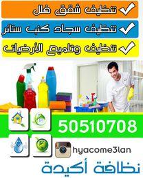 شركة تنظيف منازل0