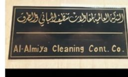 International Building and Road Cleaning Contracting Company1