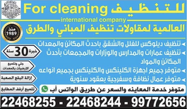 International Building and Road Cleaning Contracting Company3
