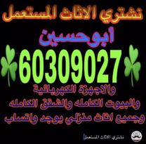 ابوحسين لشراء الاثاث المستعمل0