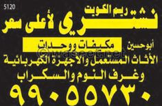 Reem Kuwait For Sell And purchase Furniture0
