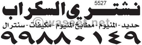 شركه بلاس الوطنيه لبيع وشراء سكراب - ابو مهرا0