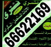 ابو محمد لشراء الاثاث المستعمل0
