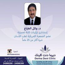 Derma Dent2