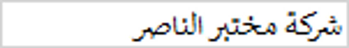 شركة مختبر الناصر1