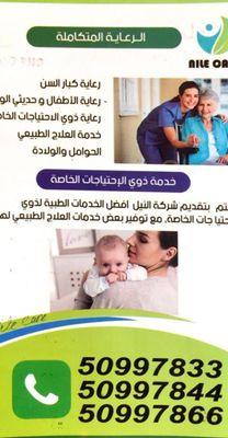 شركة مركز النيل للرعايه الطبيه -حولى0