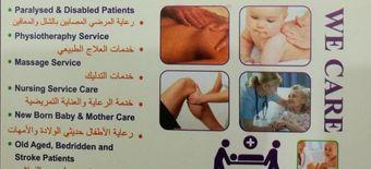 خدمة رعاية طبية منزلية0