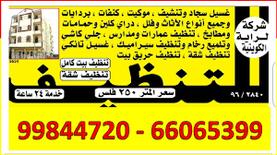 alrya cleaning kuwait0