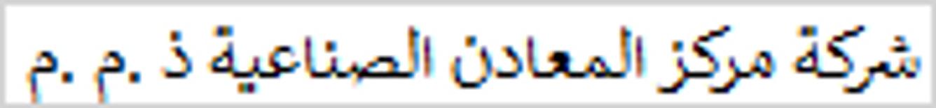 شركة مركز المعادن الصناعية ذ .م .م0