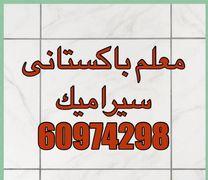 معلم باكستانى سراميك تكسير جرانيت كاشى الرخام1