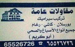 مقاول تشطيبات _ابو كريم1
