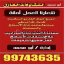 مقاول عازل وجيتاروف  ابو محمد0