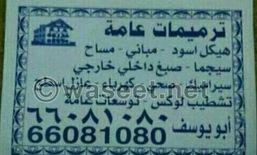 ترميمات عامة - ابو يوسف0