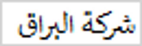 شركة البراق للدعياه والاعلان3