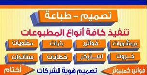 شركه الالسن للترجمه للدعايه والاعلان0