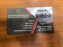 برج الخليج لوساطه التامين السيارات0