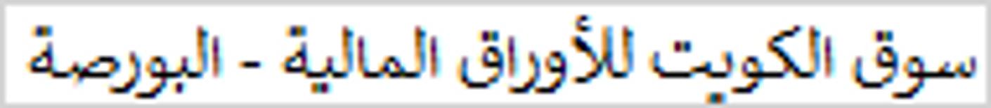 سوق الكويت للأوراق المالية - البورصة0
