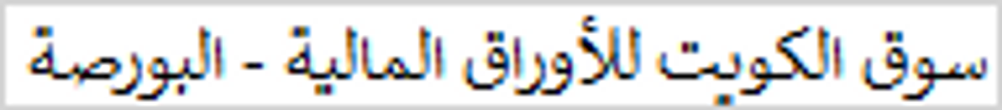 سوق الكويت للأوراق المالية - البورصة2