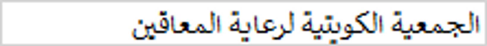 الجمعية الكويتية لرعاية المعاقين0