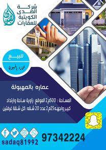 AL-Sada Kuwait Real Estate Company0