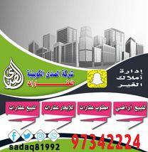 AL-Sada Kuwait Real Estate Company1