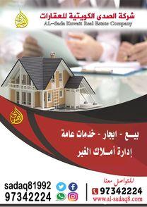 AL-Sada Kuwait Real Estate Company2