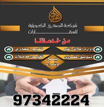 AL-Sada Kuwait Real Estate Company3