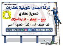 AL-Sada Kuwait Real Estate Company4