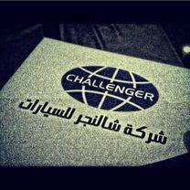 شركة شالنجر لصيانة السيارات0