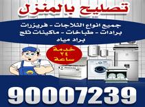 Home repair technician0