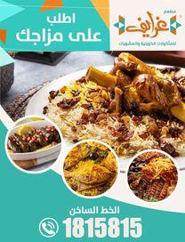 Gharayef kuwaiti food restaurant1