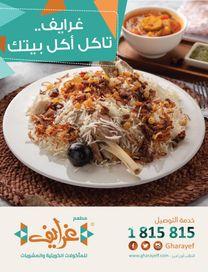 Gharayef kuwaiti food restaurant2