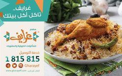 Gharayef kuwaiti food restaurant3