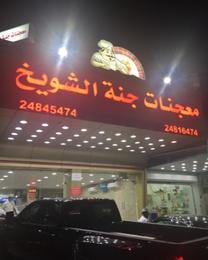 شركة مطعم و معجنات جنة الشويخ0