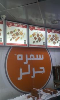 Sofra Grill Restaurant0