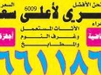 Abu El Shiekh For Sell And purchase Furniture0