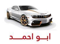 ابو احمد لشراء جميع انواع السيارات0