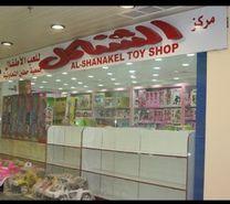 Al-Shanakel Toys0