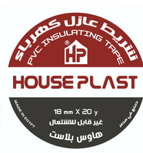 House Plast Tape Factory for all adhesive tape products, packaging materials7