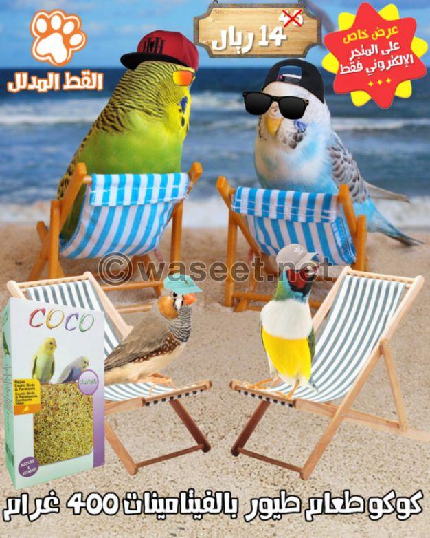 كوكو طعام طيور مشكلة بالفيتامينات 400 غرام