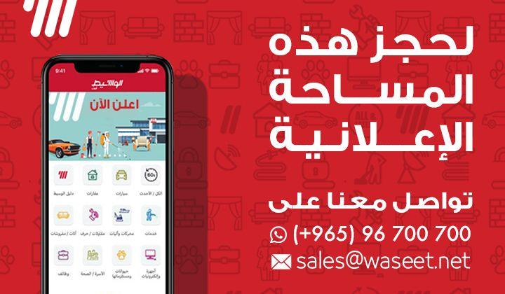 waseet net ads